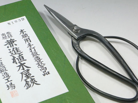 手打ち 植木鋏 岐阜県関市 青紙 青鋼