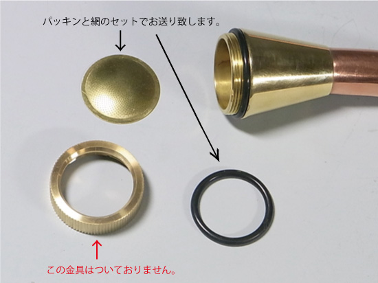 小品盆栽用散水ノズル 京善 替え網