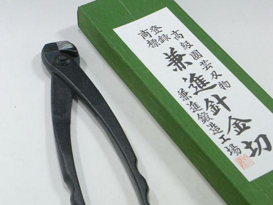 盆栽 針金切 日本製 兼進作