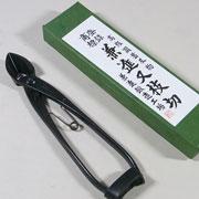 盆栽道具 又枝切 バネ付 (兼進作) 大 全長205mm No.3B