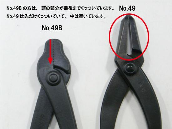 盆栽 矢床(やっとこ) ペンチ 日本製 兼進、かねしん