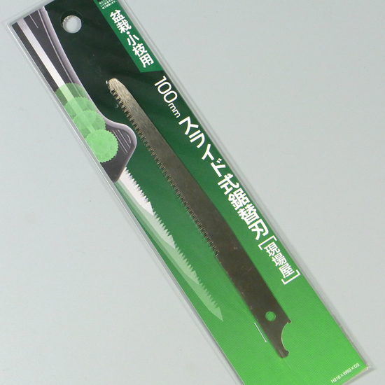 盆栽用スライド式鋸(のこぎり)