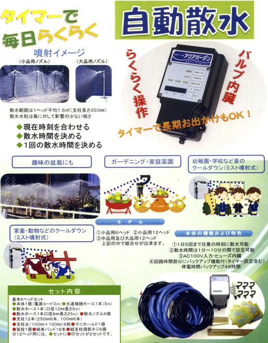 自動散水器 アクアガーデン