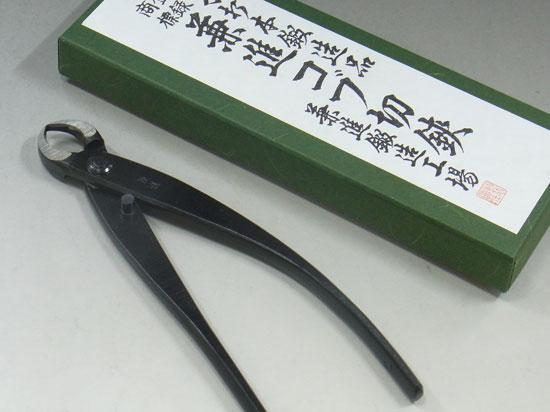 盆栽 こぶ切 兼進 けんしん かねしん 日本製