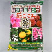 盆栽肥料 花ごころ 油粕  大粒 10kg / 中粒  500g