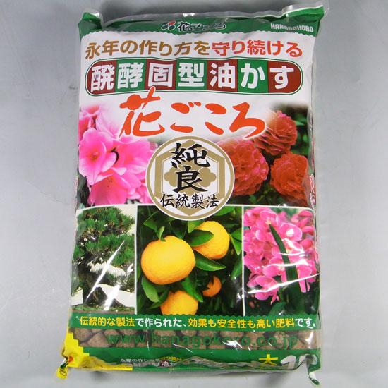 盆栽肥料 花ごころ