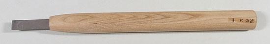 盆栽 彫刻刀 平刀 ハイス鋼