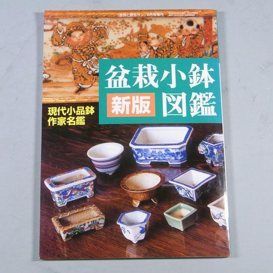 盆栽小鉢図鑑(現代小品鉢作家名鑑)