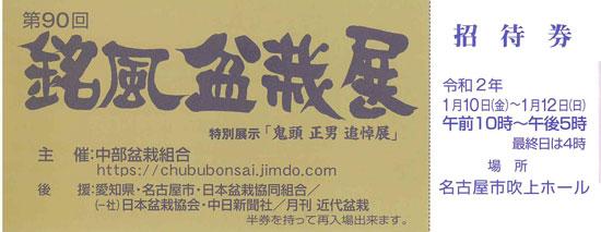 銘風風展チケット 第87回 平成29年 2017年