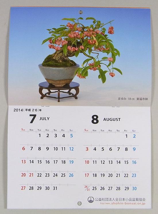 小品盆栽 ミニカレンダー 2014