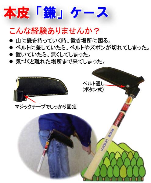 牛皮 鎌ケース P-018