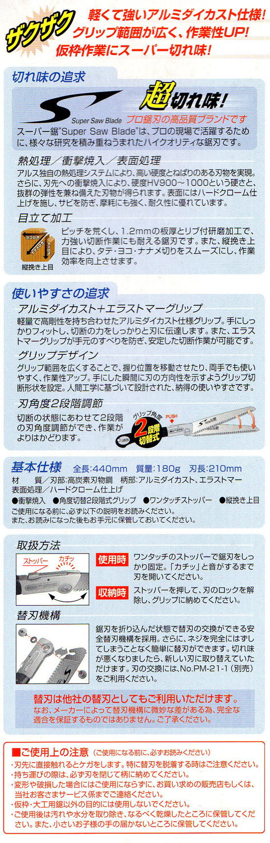 ARS(アルス) 大工用鋸 Pmetal No.PM-21