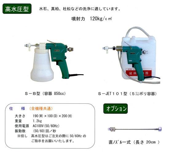 高水圧 盆栽洗浄 スプレーガン