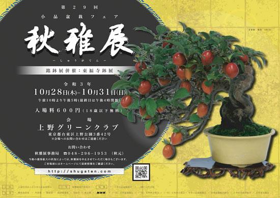 小品盆栽 秋雅展 上野グリーンクラブ 東京 2021 令和3年