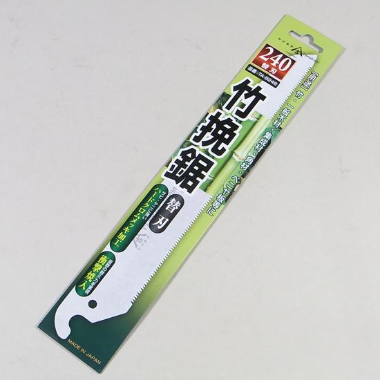 竹引鋸 ヤマキチ 替え刃