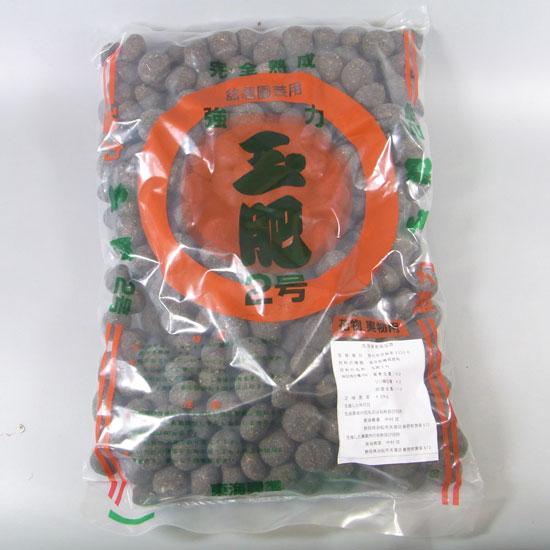強力玉肥 盆栽 2号 花物、実物用