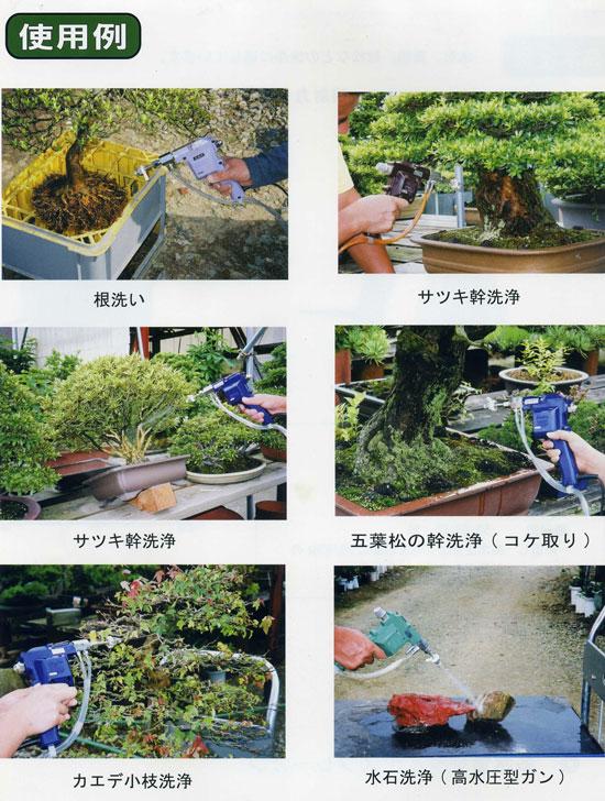 盆栽洗浄器 スプレーガン